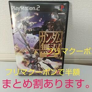 PS2ソフト ガンダム無双2