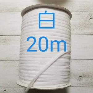 ウーリースピンテープ 白 20m