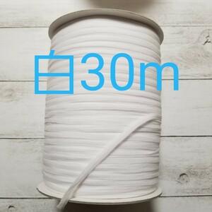 ウーリースピンテープ 白 30m