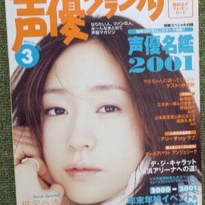 ★送料無料★新品 椎名へきる 声優グランプリ 2001年3月号