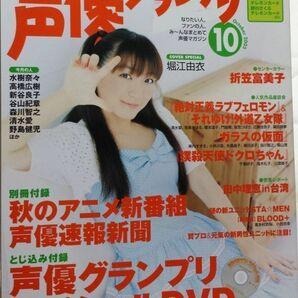 ★送料無料★新品 堀江由衣 声優グランプリ 2005年10月 DVD付き