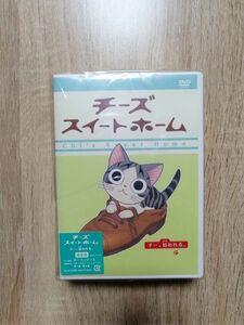 【初回限定】★送料無料★新品DVD チーズスイートホーム チー、拾われる。