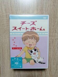 【初回限定】★送料無料★新品DVD チーズスイートホーム チー、たべる。