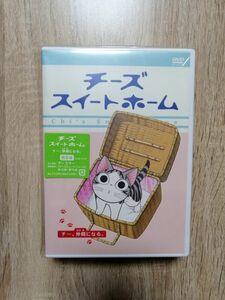 【初回限定】★送料無料★新品DVD チーズスイートホーム チー、仲間になる。