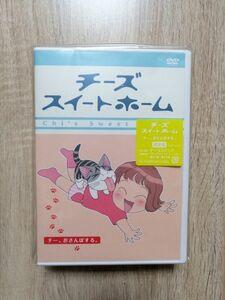 【初回限定】★送料無料★新品DVD チーズスイートホーム チー、おさんぽする。