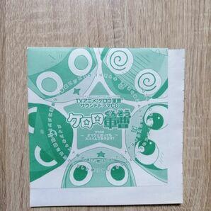 【非売品】★送料無料★新品CD ケロロ軍曹 サウンドドラマCD