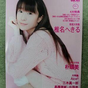 【非売品】★送料無料★ポスター 椎名へきる hm3 SPECIAL VOL.45 2007年4月号 声優