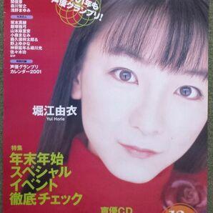 【非売品】★送料無料★ポスター 堀江由衣 声優グランプリ 2001年1月号