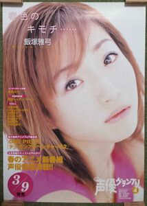 【非売品】★送料無料★ポスター 飯塚雅弓 声優グランプリ 2001年4月号