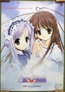 【非売品】★送料無料★ポスター シスタープリンセス ピュアストーリーズ PS2