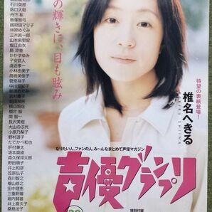 【非売品】★送料無料★ポスター 椎名へきる 声優グランプリ VOL.28 2000年5月号