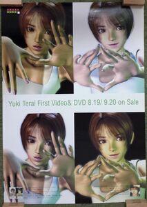 【非売品】★送料無料★ポスター テライユキ(寺井 有紀) Yuki Terai First Video