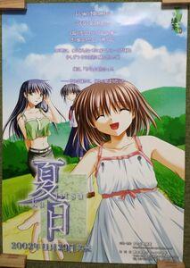 【非売品】★送料無料★ポスター 夏日 -kajitsu- ②  すたじお緑茶