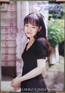 【非売品】★送料無料★ポスター 國府田マリ子 アニラジグランプリ 1998年8月号 声優