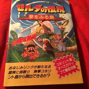 ゲームボーイ ゼルダの伝説夢をみる島 攻略本