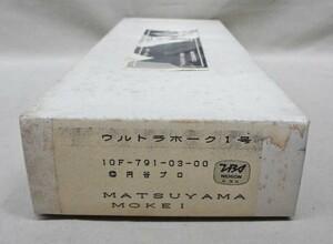 ガレキ マツヤマ模型 ウルトラホーク1号 未組立 ウルトラセブン 模型 ガレージキット