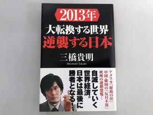 書籍■帯付 2013年大転換する世界逆襲する日本 三橋 貴明 (著)