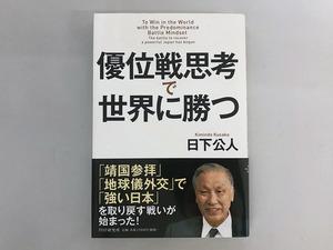 書籍■帯付 優位戦思考で世界に勝つ 日下 公人(著)