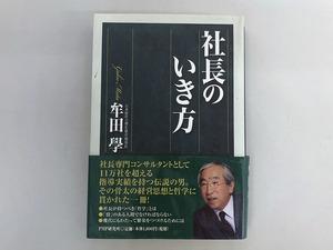 書籍■帯付 社長のいき方 牟田 學(著)