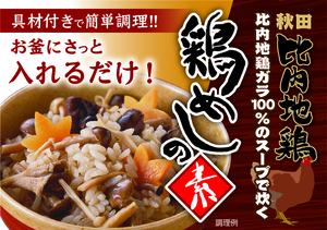 【比内地鶏とり飯の素】お弁当やおにぎりに!炊飯器ひとつで手軽に出来上がり!