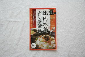 【比内地鶏のだし茶漬け 5食入】贅沢な一品 〆のご飯に!夜食に!小腹がすいた時に!