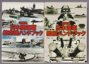 写真集 日本海軍艦艇ハンドブック/写真集 日本陸海軍航空機ハンドブック 多賀一史著 PHP研究所 2002年 PHP文庫