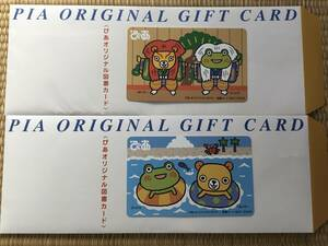 株主限定品 ★ ぴあ・ オリジナルキャラクター ★ 【 ぴっけろ・くまっぴー 】 図書カード500円 2枚
