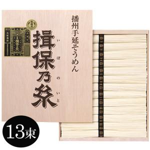そうめん 乾麺 揖保乃糸 揖保の糸 素麺 特級品 新物 黒帯 0.65kg 50g×13束 T-20 aka