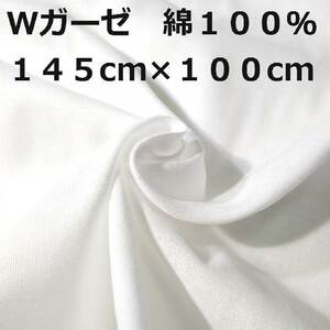 ダブルガーゼ Wガーゼ インナーマスク用 ハンドメイド 手作り 綿100% 約145cm×約100cm 日本製