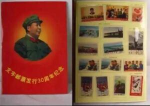 特価中国文化大革命記念切手アルバム 約81枚 中華人民共和国 98年発行記念