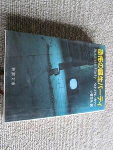 「恐怖の誕生パーティ/Surprise Party」 ウイリアム・カッツ 小菅正夫/訳 新潮文庫 1986年