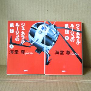 宝島社文庫「ジェネラル・ルージュの凱旋 上下巻セット」海堂尊著 か-1-5 か-1-6 このミス大賞
