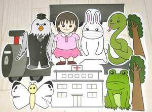 【パネルシアター】ハト汽車ぽっぽ号(病院)
