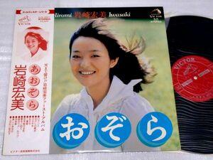 LP 岩崎宏美 あおぞら/SJX-10107