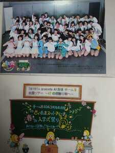 AKB48 チーム8 【さいたまスーパーアリーナ】大きいサイズB6 集合写真 生写真&カバー 2017.04.02 小栗有以 岡部麟 高橋彩音 他