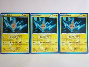 ロトム HP60 026/070 ポケットモンスターカードゲーム 3枚セット ポケモンカード ポケカ