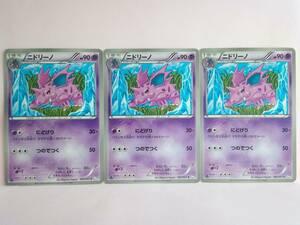 ニドリーノ HP90 022/051 ポケットモンスターカードゲーム 3枚セット ポケモンカード ポケカ