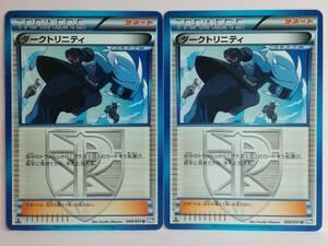 ダークトリニティ 049/051 ポケットモンスターカードゲーム 2枚セット ポケモンカード ポケカ