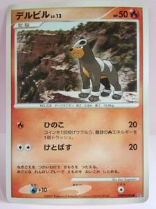 デルビル LV.13 HP50 ポケットモンスターカードゲーム ポケモンカード ポケカ