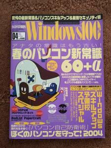 ★送料無料!Windows100%2004年4月号/CD-ROM2枚組付き!(windows95,98,ME対応)
