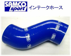 ●即決● SAMCO サムコ インテークホース WRX STI / VAB TB1373