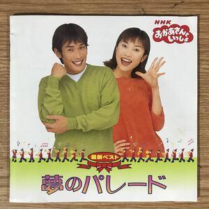 D70 中古CD5500円 おかあさんといっしょ NHKおかあさんといっしょ 最新ベスト 夢のパレード