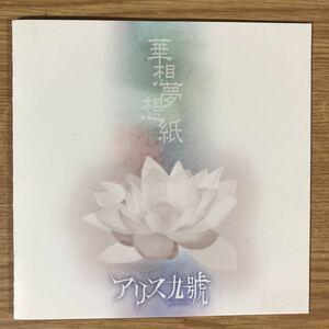 (D71)帯付 中古CD100円 アリス9號 華想夢想紙