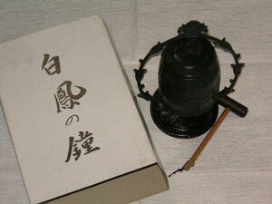 金寿堂謹製 白鳳の鐘 未使用
