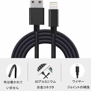 ブラック 2m 1本 iPhoneケーブル 充電器 ライトニングケーブル 急速充電 断線防止 高速充電 iPhoneX iPhone8 iPhone7 iPad ナイロン