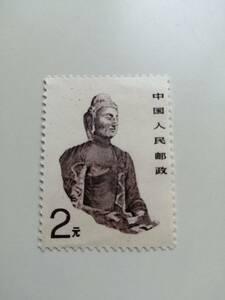 ★既決★中国切手 仏像 1種完 未使用切手