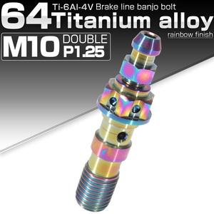 64チタン製 M10 P=1.25 ブレーキライン バンジョーボルト ダブル エアブリード ニップル付き ライトカラー 焼きチタン風 JA027
