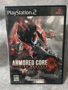 PS2ソフト アーマード・コア ナインブレイカー