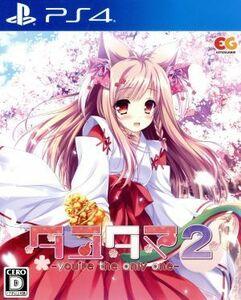 タユタマ2 -you're the only one-/PS4