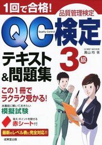 1回で合格!QC検定テキスト&問題集 3級 品質管理検定/高山均(著者)